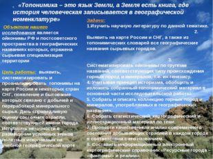 . «Топонимика – это язык Земли, а Земля есть книга, где история человеческая