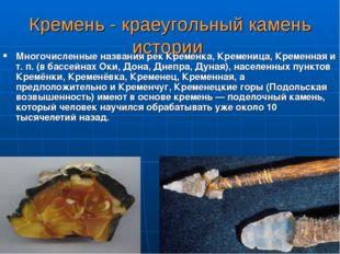 Кремень - краеугольный камень истории Многочисленные названия рек Кременка, К
