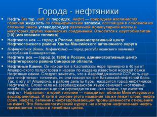 Города - нефтяники Нефть (из тур. neft, от персидск. нефт)— природная маслян