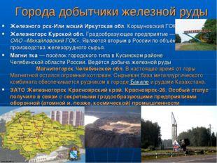 Города добытчики железной руды Железного́рск-Или́мскийИркутская обл. Коршуно