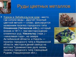 Руды цветных металлов Удокан в Забайкальском крае «место, где копали медь». Д
