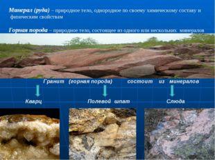 Минерал (руда) – природное тело, однородное по своему химическому составу и ф