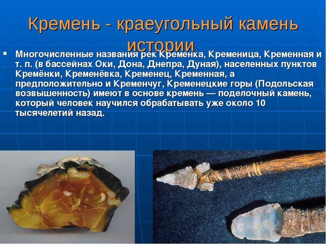 Кремень - краеугольный камень истории Многочисленные названия рек Кременка, К...
