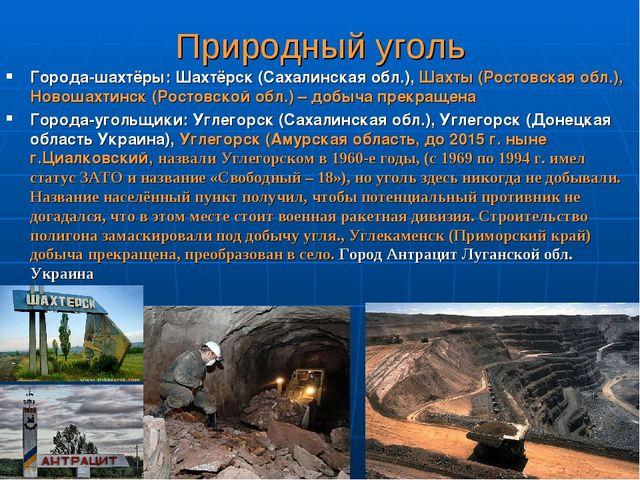 Природный уголь Города-шахтёры: Шахтёрск (Сахалинская обл.), Шахты (Ростовска...