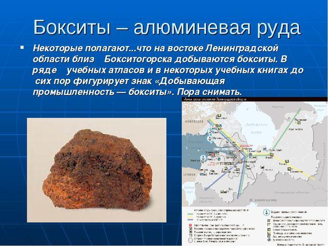 Бокситы – алюминевая руда Некоторые полагают...что на востоке Ленинградской о...