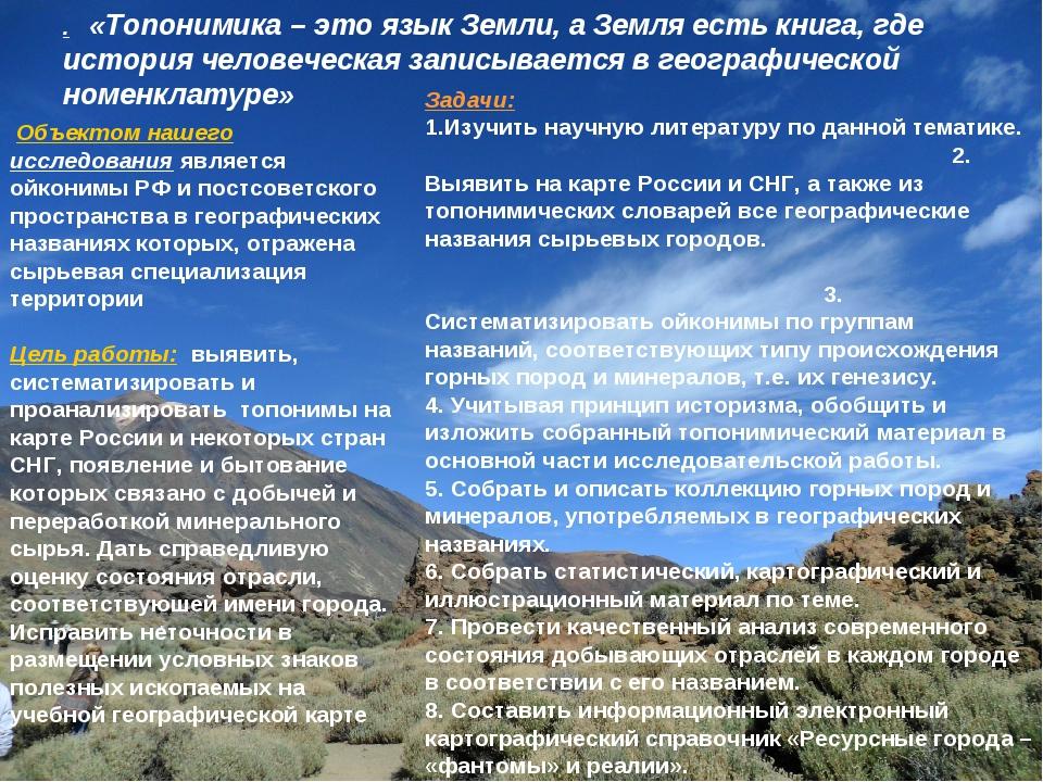. «Топонимика – это язык Земли, а Земля есть книга, где история человеческая...