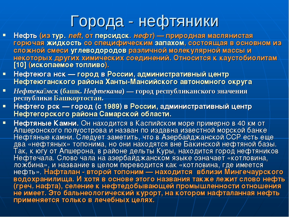 Города - нефтяники Нефть (из тур. neft, от персидск. нефт)— природная маслян...
