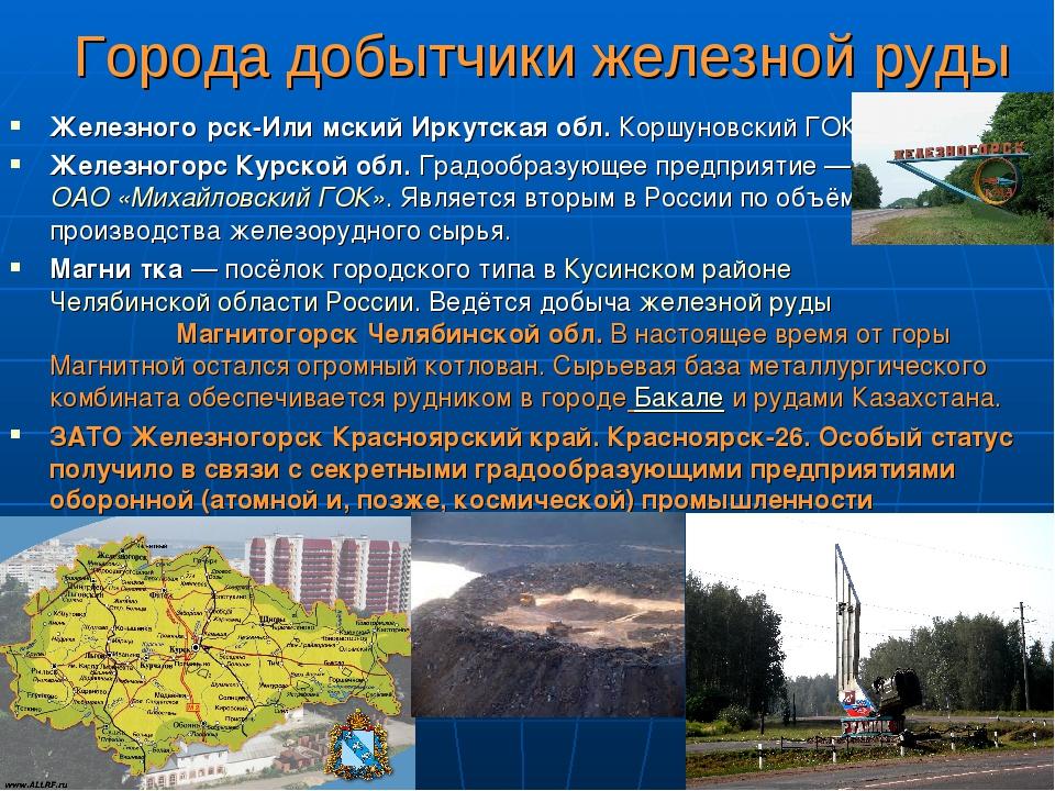 Города добытчики железной руды Железного́рск-Или́мскийИркутская обл. Коршуно...