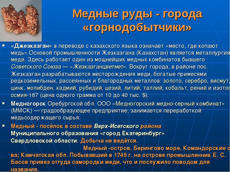 Медные руды - города «горнодобытчики» «Джезказган» в переводе с казахского яз...