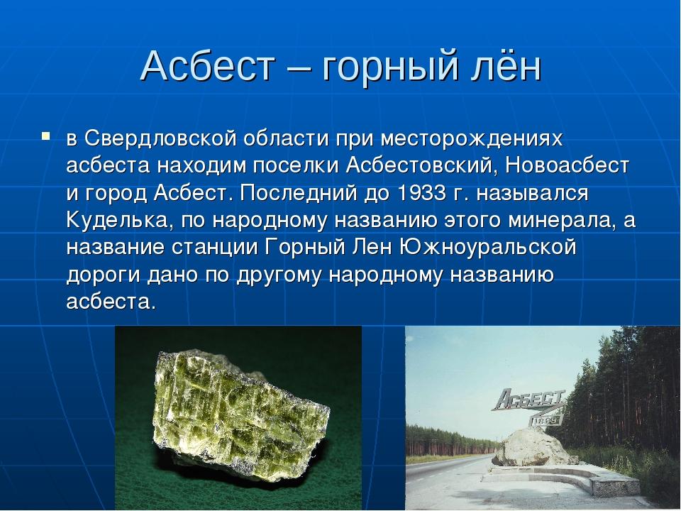 Асбест – горный лён в Свердловской области при месторождениях асбеста находим...