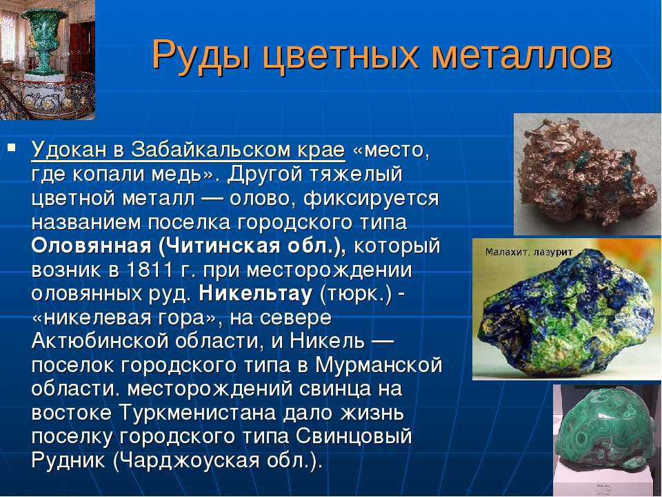 Руды цветных металлов Удокан в Забайкальском крае «место, где копали медь». Д...