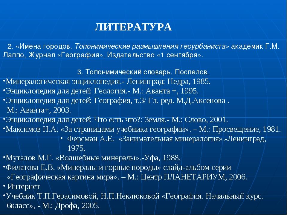 2. «Имена городов. Топонимические размышления геоурбаниста» академик Г.М. Ла...