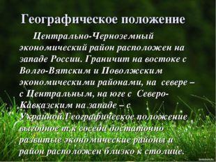 Географическое положение Центрально-Черноземный экономический район располо