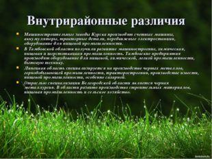 Внутрирайонные различия Машиностроительные заводы Курска производят счетные м