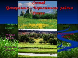 Состав Центрально – Черноземного района России Липецкая область Курская облас