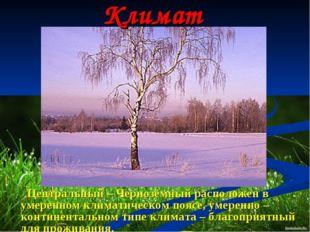 Климат Центральный – Чернозёмный расположен в умеренном климатическом поясе,