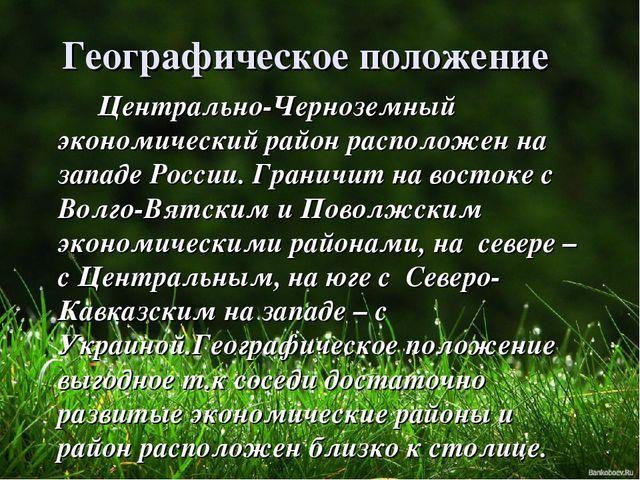 Географическое положение Центрально-Черноземный экономический район располо...
