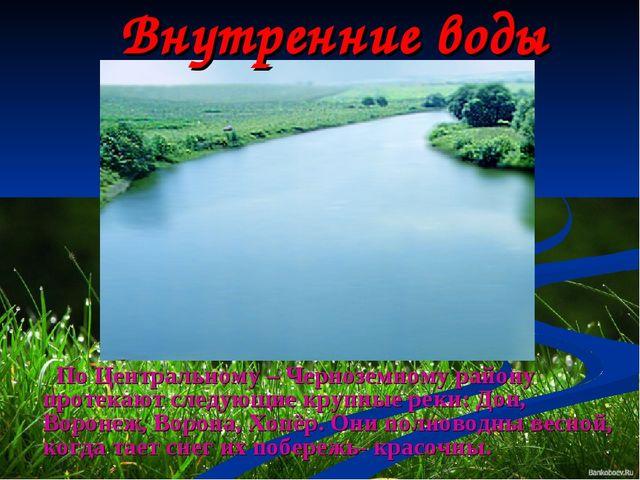 Внутренние воды По Центральному – Черноземному району протекают следующие кру...