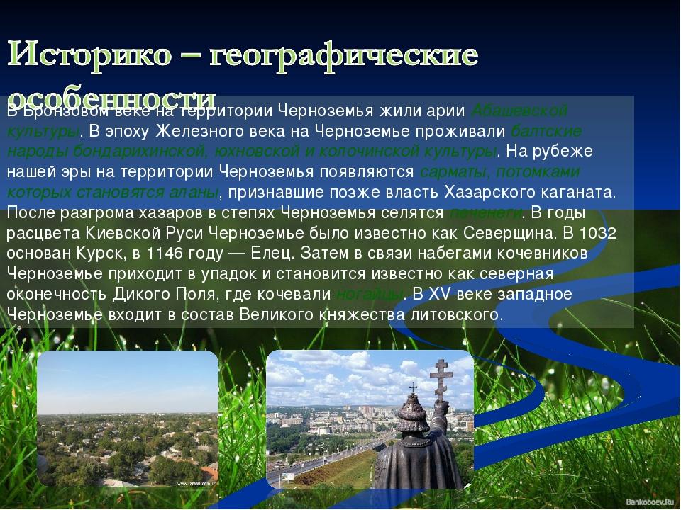 В Бронзовом веке на территории Черноземья жили арии Абашевской культуры. В эп...