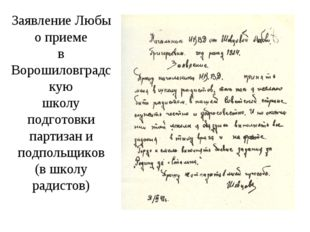 Заявление Любы о приеме в Ворошиловградскую школу подготовки партизан и подпо