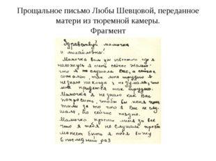 Прощальное письмо Любы Шевцовой, переданное матери из тюремной камеры. Фрагмент