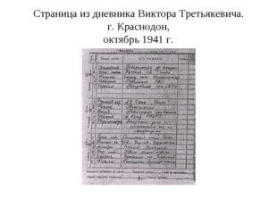 Cтраница из дневника Виктора Третьякевича. г. Краснодон, октябрь 1941 г.