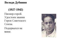 Володя Дубинин (1927-1942) Пионер-герой. Удостоен звания Героя Советского Сою
