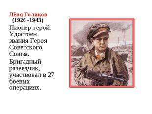 Лёня Голиков (1926 -1943) Пионер-герой. Удостоен звания Героя Советского Союз