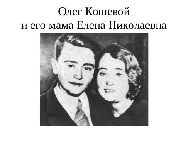Олег Кошевой и его мама Елена Николаевна