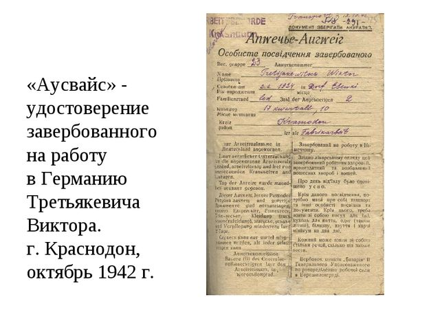 «Аусвайс» - удостоверение завербованного на работу в Германию Третьякевича Ви...