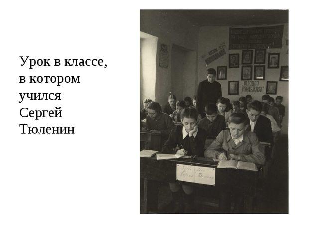 Урок в классе, в котором учился Сергей Тюленин