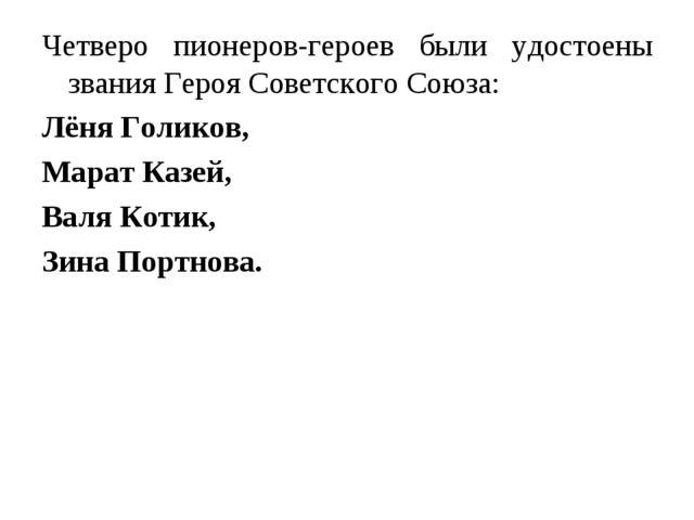 Четверо пионеров-героев были удостоены звания Героя Советского Союза: Лёня Го...