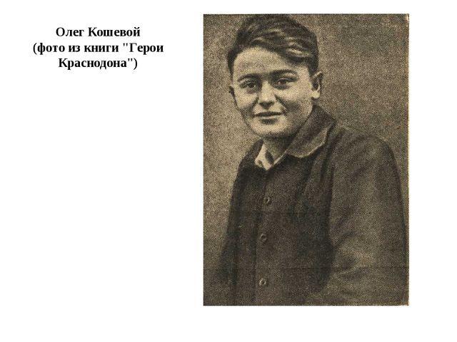 """Олег Кошевой (фото из книги """"Герои Краснодона"""")"""