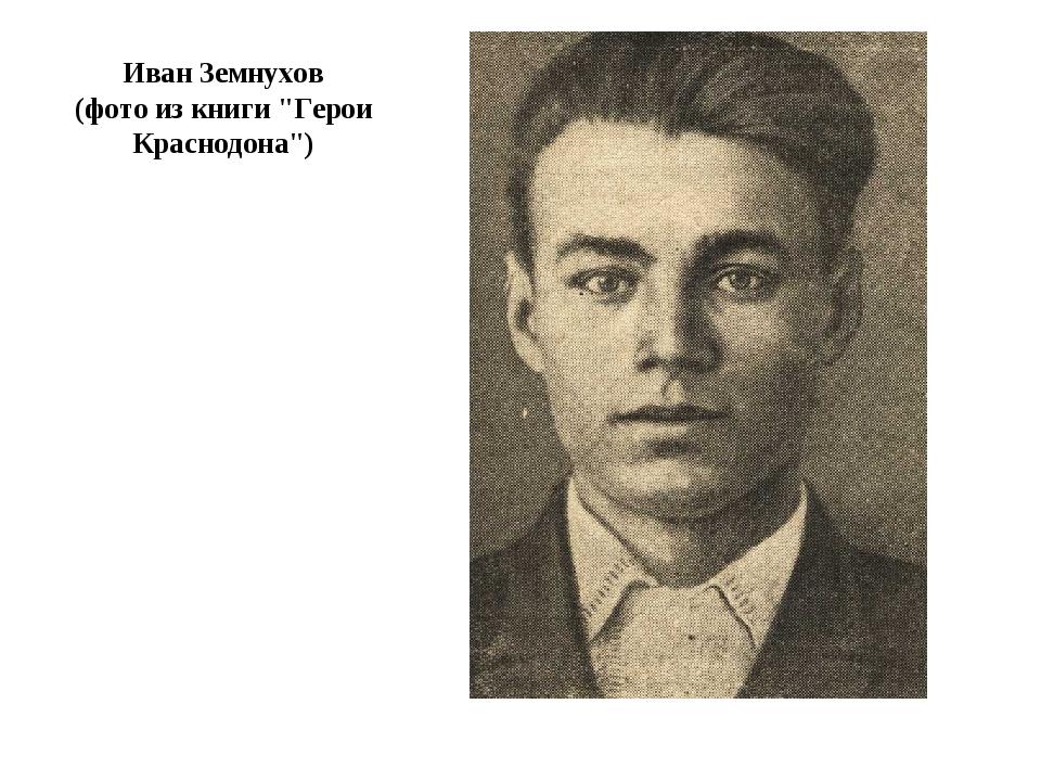 """Иван Земнухов (фото из книги """"Герои Краснодона"""")"""