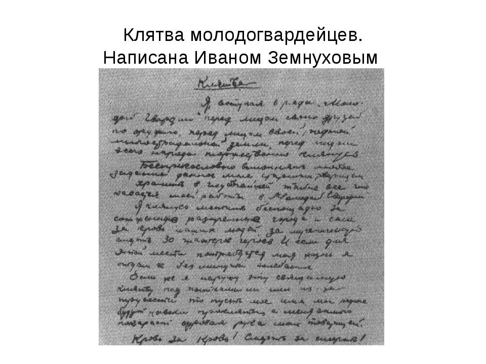 Клятва молодогвардейцев. Написана Иваном Земнуховым