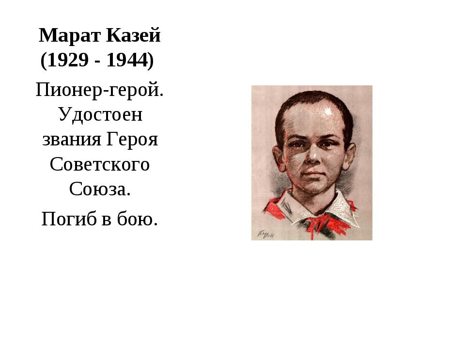 Марат Казей (1929 - 1944) Пионер-герой. Удостоен звания Героя Советского Союз...