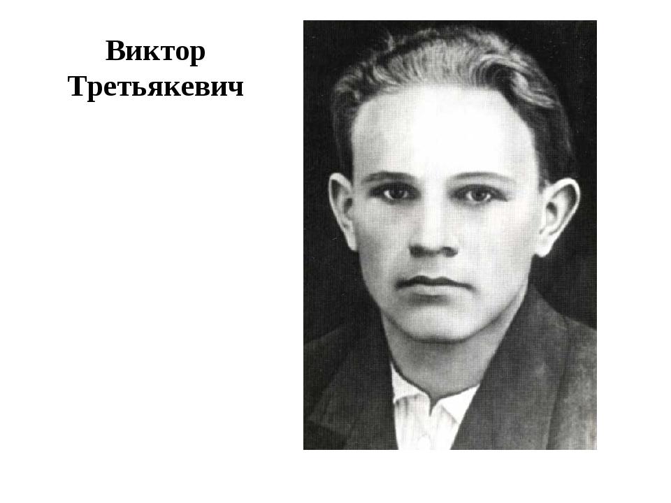 Виктор Третьякевич