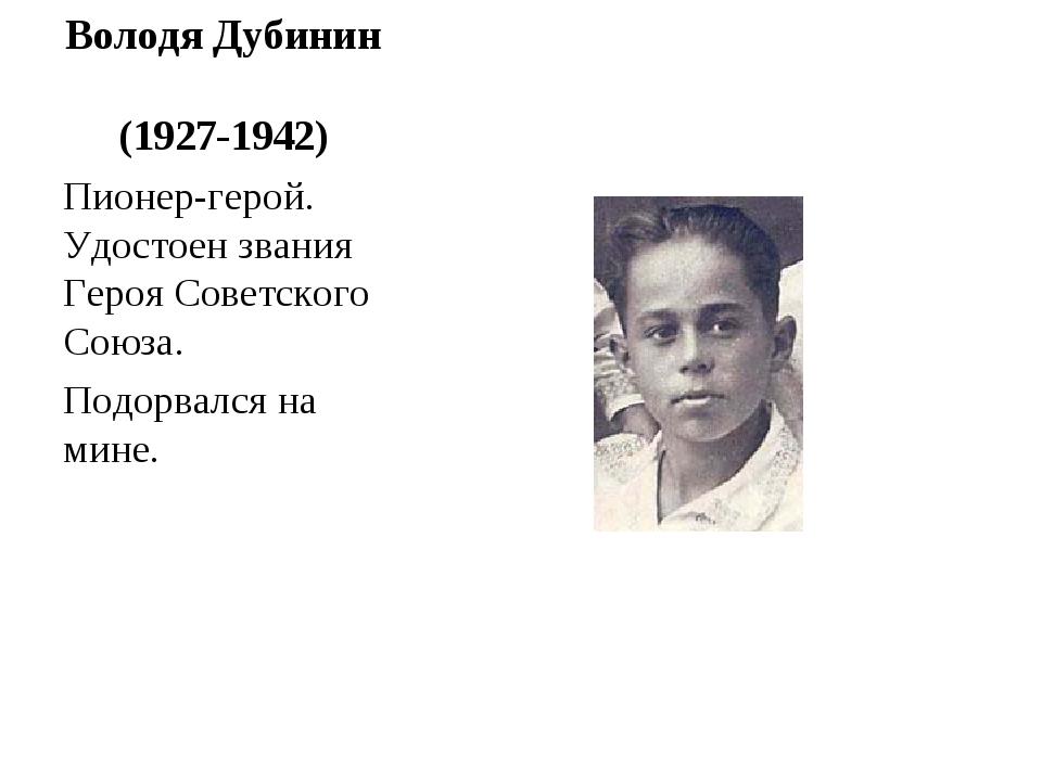 Володя Дубинин (1927-1942) Пионер-герой. Удостоен звания Героя Советского Сою...