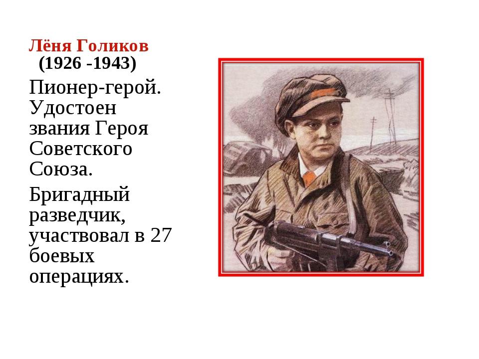 Лёня Голиков (1926 -1943) Пионер-герой. Удостоен звания Героя Советского Союз...