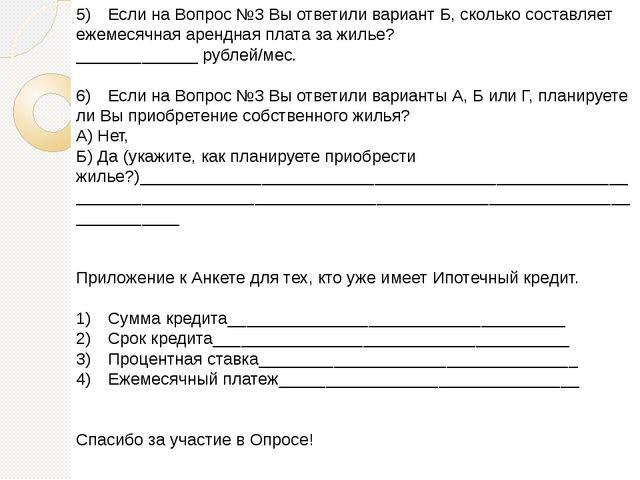 5)Если на Вопрос №3 Вы ответили вариант Б, сколько составляет ежемесячная ар...