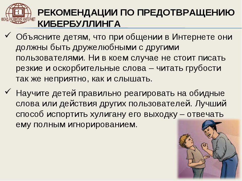 РЕКОМЕНДАЦИИ ПО ПРЕДОТВРАЩЕНИЮ КИБЕРБУЛЛИНГА Объясните детям, что при общении...