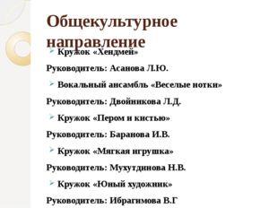 Общекультурное направление Кружок «Хендмей» Руководитель: Асанова Л.Ю. Вокаль