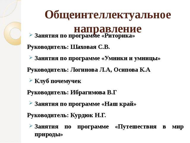 Общеинтеллектуальное направление Занятия по программе «Риторика» Руководитель...
