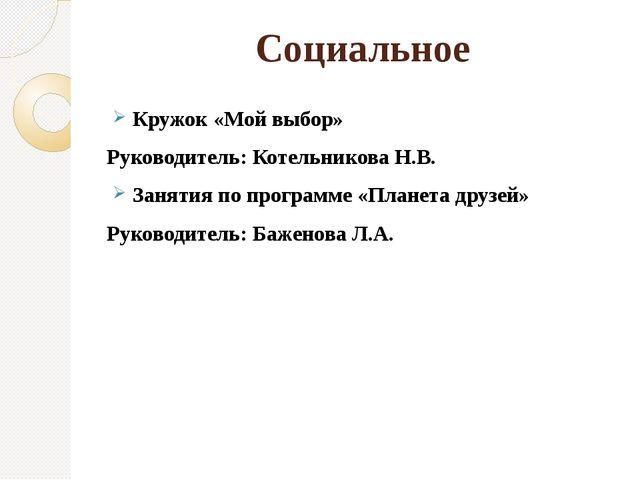 Социальное Кружок «Мой выбор» Руководитель: Котельникова Н.В. Занятия по прог...