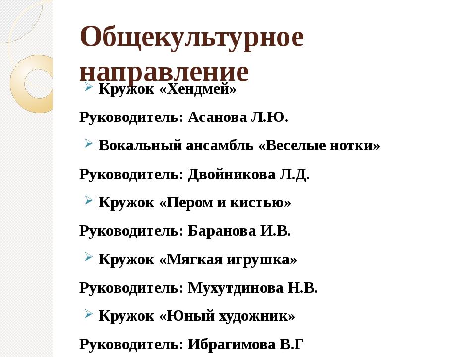 Общекультурное направление Кружок «Хендмей» Руководитель: Асанова Л.Ю. Вокаль...