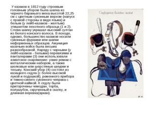 У казаков в 1812 году строевым головным убором была шапка из черного баранье