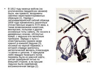 В 1812 году казачьи войска (за исключением гвардейских казаков) были, как пра