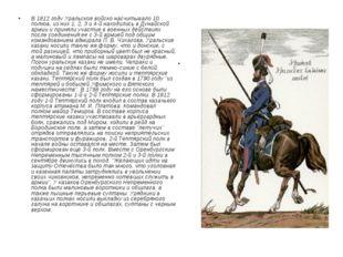 В 1812 году Уральское войско насчитывало 10 полков, из них 1, 2, 3 и 4-й нахо