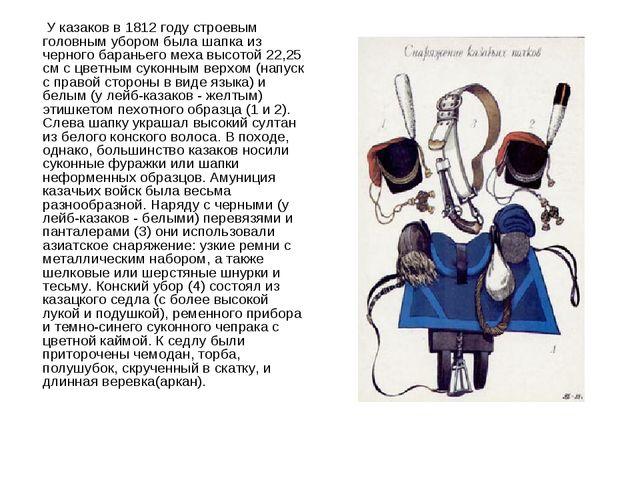 У казаков в 1812 году строевым головным убором была шапка из черного баранье...