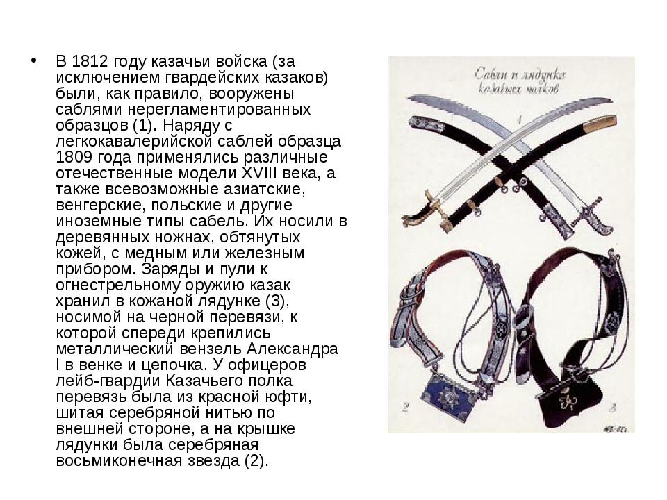 В 1812 году казачьи войска (за исключением гвардейских казаков) были, как пра...